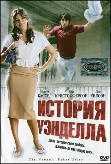 История Уэнделла / The Wendell Baker Story (2005)