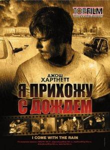 Я прихожу с дождём / I Come with the Rain (2009)