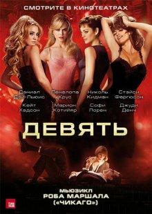 Девять / Nine (2009)