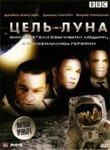 Цель – Луна / Moonshot (2009)