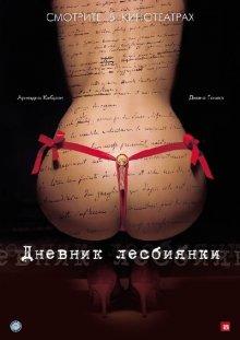 Дневник лесбиянки / Eloïse (2009)