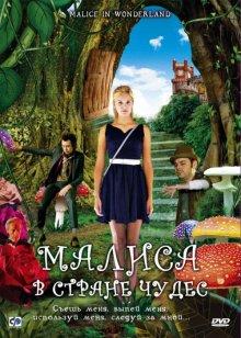 Малиса в стране чудес / Malice in Wonderland (2009)