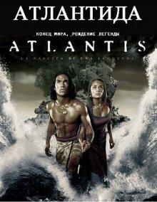 Атлантида: Конец мира, рождение легенды / Atlantis: End of a World, Birth of a Legend (2011)