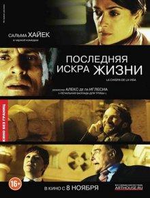 Последняя искра жизни / La chispa de la vida (2011)