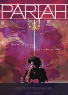 Отверженная / Pariah (2011)