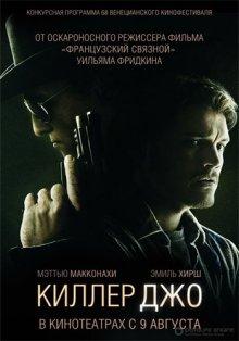 Киллер Джо / Killer Joe (2011)