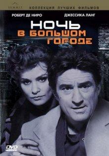 Ночь и город / Night and the City (1992)