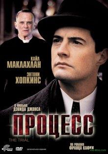 Процесс / The Trial (1992)