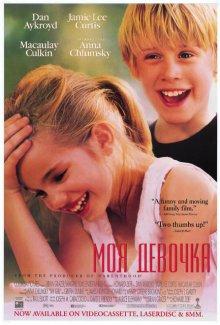 Моя девочка / My Girl (1991)