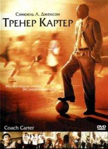 Тренер Картер / Coach Carter (2005)