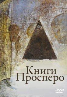 Книги Просперо / Prospero's Books (1991)
