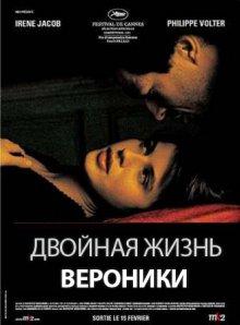 Двойная жизнь Вероники / La double vie de Véronique (1991)