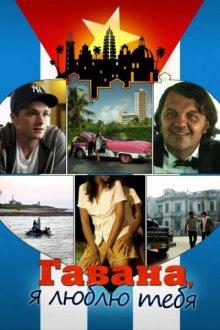 Гавана, я люблю тебя / 7 días en La Habana (2012)