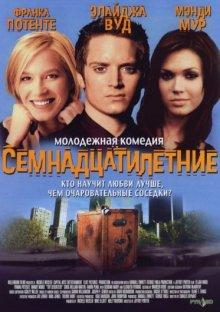 Семнадцатилетние / Try Seventeen (2002)