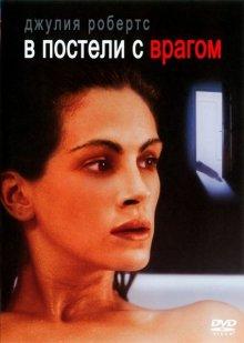 В постели с врагом / Sleeping with the Enemy (1991)