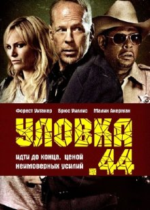 Уловка-44 / Catch .44 (2011)