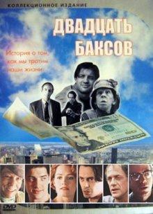 Двадцать баксов / Twenty Bucks (1993)