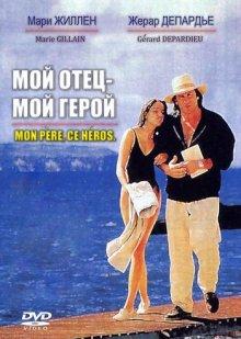 Мой отец – мой герой / Mon père, ce héros. (1991)