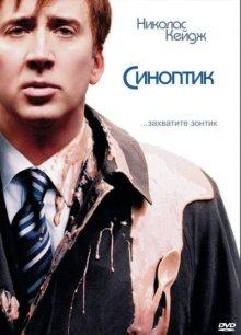 Синоптик / The Weather Man (2005)