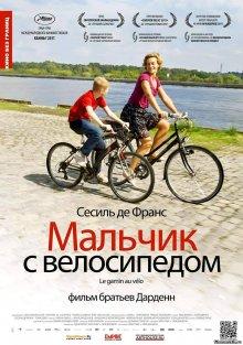 Мальчик с велосипедом / Le Gamin au vélo (2011)