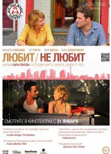 Любит / Не любит / Take This Waltz (2011)