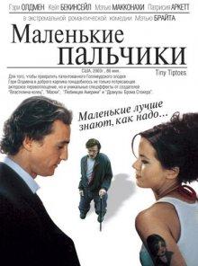 Маленькие пальчики / Tiptoes (2003)