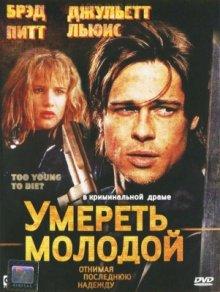 Умереть молодой / Too Young to Die? (1990)