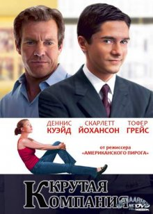 Крутая компания / In Good Company (2004)