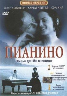 Пианино / The Piano (1993)