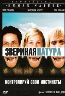 Звериная натура / Human Nature (2001)