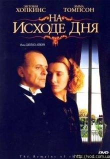 На исходе дня / The Remains of the Day (1993)