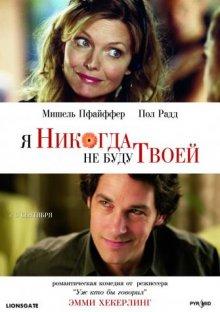 Я никогда не буду твоей / I Could Never Be Your Woman (2007)