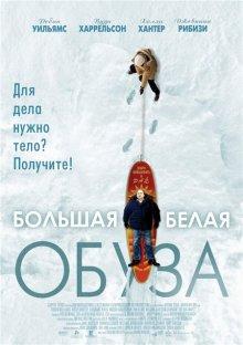 Большая белая обуза / The Big White (2005)