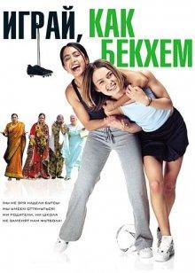 Играй, как Бекхэм / Bend It Like Beckham (2002)