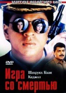 Игра со смертью / Baazigar (1993)