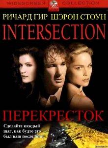 Перекресток / Intersection (1993)