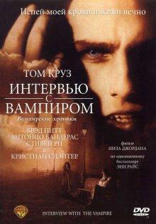 Интервью с вампиром / Interview with the Vampire: The Vampire Chronicles (1994)