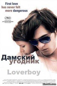 Дамский угодник / Loverboy (2011)