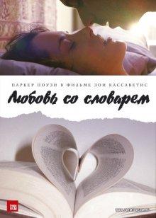 Любовь со словарем / Broken English (2007)