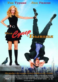 Моя супер-бывшая / My Super Ex-Girlfriend (2006)