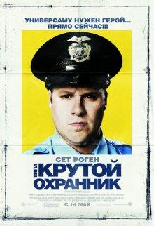 Типа крутой охранник / Observe and Report (2009)