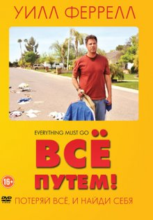 Все путем! / Everything Must Go (2010)