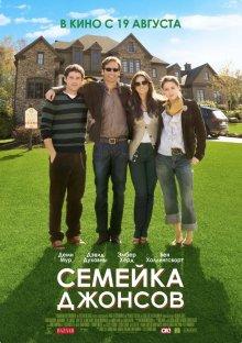Семейка Джонсов / The Joneses (2010)