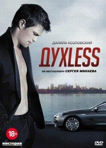 Духлесс (2012)