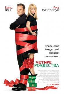 Четыре Рождества / Four Christmases (2008)