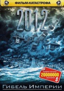 2012: Гибель Империи / Nihon chinbotsu (2006)