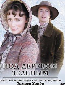 Под деревом зеленым / Under the Greenwood Tree (2005)