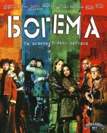 Богема / Rent (2005)