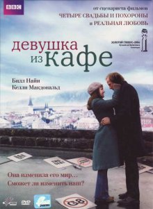 Девушка из кафе / The Girl in the Café (2005)