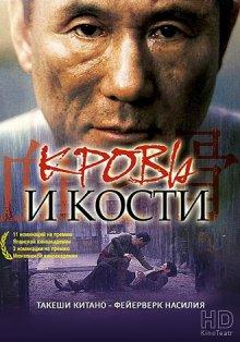 Кровь и кости / Chi to hone (2004)